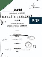 Akty otnosjaszcz.k istorii Juznoj i Zapadnoj Rosii vol. 11