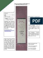 Anatomy of an Oshiguma 押隈の 解剖学です