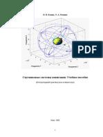 Спутниковые системы навигации. Учебное пособие