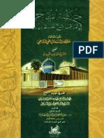 خلاصة المفاخر في مناقب الشيخ عبد القادر - اليافعي