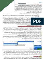حتى الإحتراف فيجوال بيسك 2008 (الفصل 1 إلى 6)