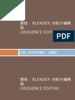 5_BlenderVideoSequenceEditor