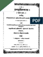 Vallabh Pushti Prakash