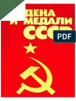 Kolesnikov i Rozhkov -Ordena i Medali SSSR