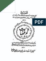 Samar e Fasahat - Maulana Hasan Raza Khan Barelvi