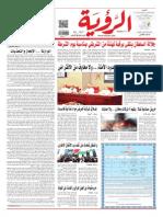 Alroya Newspaper 05-01-2014