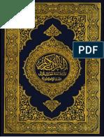 Quran Sharif (Popular 13 line Arabic Urdu Script)