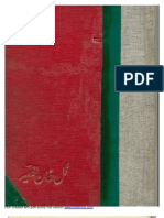 Gul Khan Nasir - GulBaang (Balochi Poetry Collection Published in 1951)