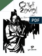 சோழர்-வரலாறு