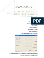 انشاء صلاحيات vb 2008 و اكسس 2007