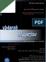 مجلة فيجوال بيسك للعرب العدد الأول