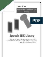 شرح مبسط عن مكتبة Microsoft Speech SDK