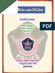 Police Vachakam - I