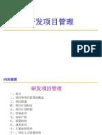 《研发项目管理》130页