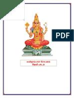 Lalithambal Shobhanam