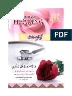 ayaat-shifa-al-balagh