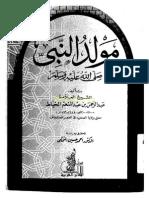 مولد النبي صلي الله عليه و سلم، الشیخ العلامہ عبدالرحمن بن منعم الخیاط