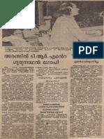 TR Sukumaran Memorial Kerala Kaumudi Sept 15 1992