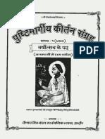 Kirtan Sangrah (Varj Bhasha) Part 1