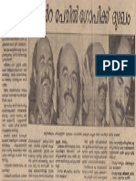 Yamanam Kerala Kaumudi July 12 1992