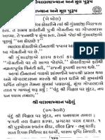 Vallabhakhyan Mool Path (Gujarati Bhasha)
