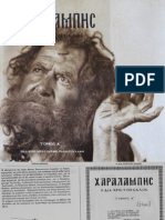 Ο-ΔΙΑ-ΧΡΙΣΤΟΝ-ΣΑΛΟΣ