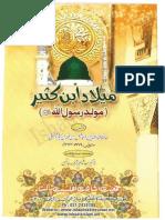 Mawlid Ibn Kathir Urdu