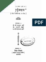 Shri Chaturbhujdasji (Vraj Bhasha)