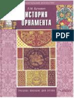 История орнамента / Буткевич Л. М (2008)