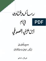 Rasail wa Fatawa fi Dzam Ibn 'Arabi ash-Shufi