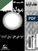 مولد امه -اضواء علي خلق رسول الانسانيه, خالد محمود القاضی