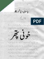 16 Ahmad Khunee Paththar (the Bloody Stone)