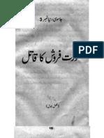 3-Ahmad-Aurat Farosh Ka Qatil-(the Killer of Trader)