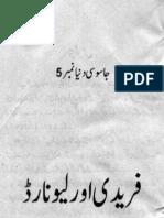 5-Ahmad-Fareedi Aur Leonard-(Fareedi and Leonard)