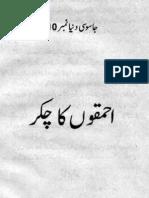 10-Ahmad-Ahmaqon Ka Chakkar-(the Case of Fools)