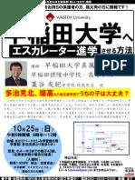 多治見から早稲田大へエスカレーター進学させる方法