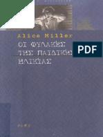 ΟΙ-ΦΥΛΑΚΕΣ-ΤΗΣ-ΠΑΙΔΙΚΗΣ-ΜΑΣ-ΗΛΙΚΙΑΣ-ALLICE-MILLER