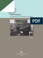 NTUA 170years Volume A