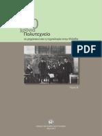 NTUA 170years Volume B
