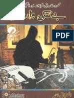 Betuki Wardatin by Ishtiaq Ahmed