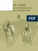 [rus] Tao and Telos