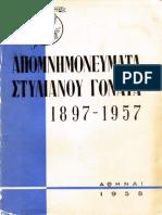 ΓΟΝΑΤΑΣ ΣΤΥΛΙΑΝΟΣ ΑΠΟΜΝΗΜΟΝΕΥΜΑΤΑ 1897-1957