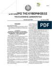 Απλούστευση των διοικητικών διαδικασιών έκδοσης άδειας ίδρυσης και λειτουργίας Καταστήματος Υγειονομικού Ενδιαφέροντος, Θεάτρου και Κινηματογράφου