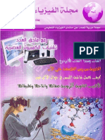 Modern Physics Mag7