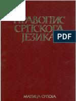 Pravopis srpskog jezika 1994