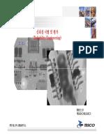 SGS korea, 신뢰성 시험 및 평가