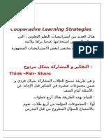 استراتيجيات التعلم التعاونى