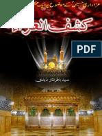 5 Kashaful Aza