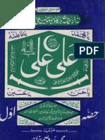 Ali (as) Ali (as) (Volume 1)