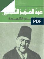 عبد العزيز الثعالبي تونس الشهيدة